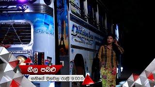 කාටත් නොකියා කුරුළු කොළඹ එයි | Neela Pabalu | Sirasa TV Thumbnail