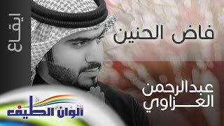 عبد الرحمن العزاوي || فاض الحنين – إيقاع - النسخة الرسمية || Lyrics Video