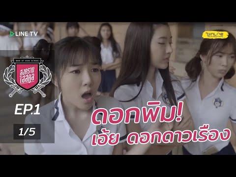 War of High School the Series สงครามไฮสคูล - EP.1 1/5