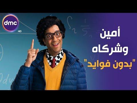 أمين وشركاه - مع النجم أحمد أمين | الحلقة السابعة | مسرحية 'بدون فوايد'
