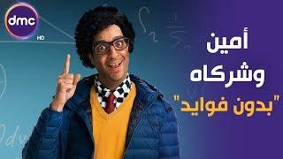 أمين وشركاه - مع النجم أحمد أمين | الحلقة السابعة | مسرحية