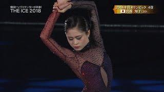 08/04/2018 Satoko Miyahara Invierno Porteno.