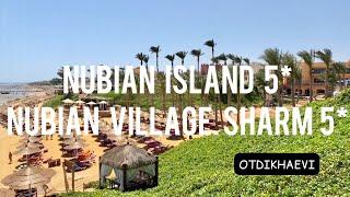 Nubian island 5 Nubian village 5 Шарм ель Шейх Египет свежий обзор сентябрь 2021