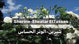 Download Sherine-Elwatar El7assas//Slowed    شيرين-الوتر الحساس//بطئ Mp3 and Videos