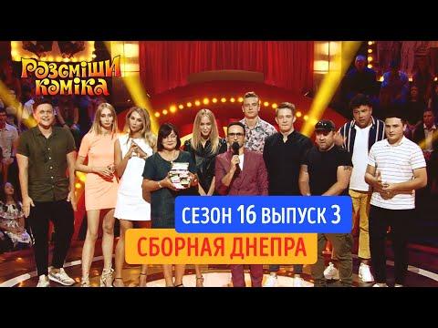 Рассмеши Комика. Сезон 16. Выпуск 3 от 19.10.2019 | Новое шоу