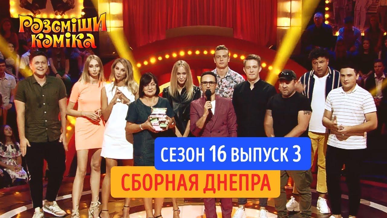 Рассмеши Комика. Сезон 16. Выпуск 3 от 19.10.2019   Новое шоу