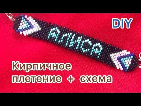 DIY Браслет с именем БЕЗ станка из бисера Кирпичное плетение Давай порукоделим Мастер класс