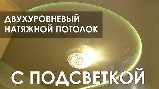 Полный цикл установки двухуровневого натяжного потолка с подсветкой от компании Аста М