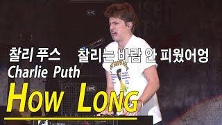 [한글자막]  찰리 푸스-How Long (Charlie Puth)