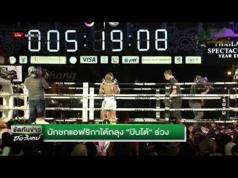 มวยไทยไฟต์ เคาต์ดาวน์ | 01-01-59 | ชัดทันข่าวฮอลิเดย์ | ThairathTV