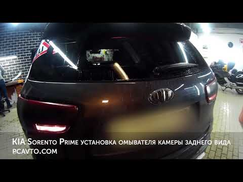 KIA Sorento Prime установка омывателя камеры заднего вида