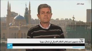 الأكراد يتجهون لإعلان النظام الفيدرالي في شمال سوريا