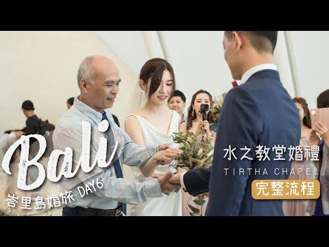 【峇里島day-6-3】婚禮也淘寶!-居然請到梁靜茹MV攝影團隊-拍得如何?-水之教堂婚禮-完整流程|-tirtha-chapel-|-婚禮花絮-儀式篇|
