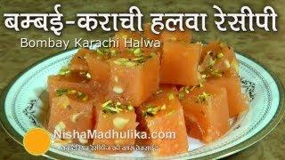 Karachi Halwa - Bombay Karachi Halwa - Cornflour Halwa