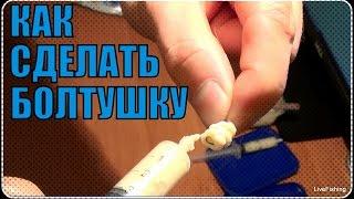 Как сделать болтушку для рыбалки.(Сгущенка,чеснок,ваниль)(Как сделать болтушку для рыбалки. Всем привет! В этом видео расскажу очень простой и не требующий много..., 2016-05-30T12:30:00.000Z)