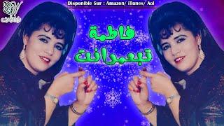 Fatima Tabaamrant Full Album - Inna Hanna Gigh Lmayit Yousi Oudarns - فاطمة تبعمرانت