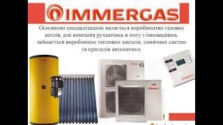 Презентація газових котлів IMMERGAS