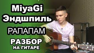 Как играть MiyaGi & Эндшпиль - Рапапам на гитаре. Разбор и обучение. Видеоурок для начинающих.