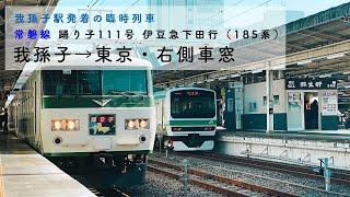 [JR東海道線/185系/高画質] 特急踊り子111号 我孫子→東京・右側車窓