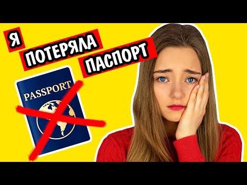 ПОТЕРЯЛА ЗАГРАНПАСПОРТ ПЕРЕД ВЫЛЕТОМ ЧТО ДЕЛАТЬ? АРТЕМ Потерял Мой Паспорт Ната Лайм Лайф