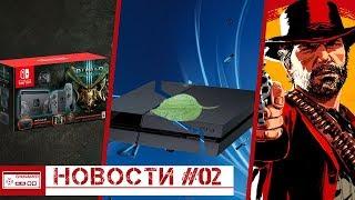 Новости Игр EG NEWS #02/PS4 ПОЧИНИЛИ, DIABLO НА NINTENDO SWITCH