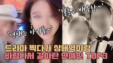 드라마 찍다가 상대역이랑 바람나서 갈아탄 연예인 TOP3