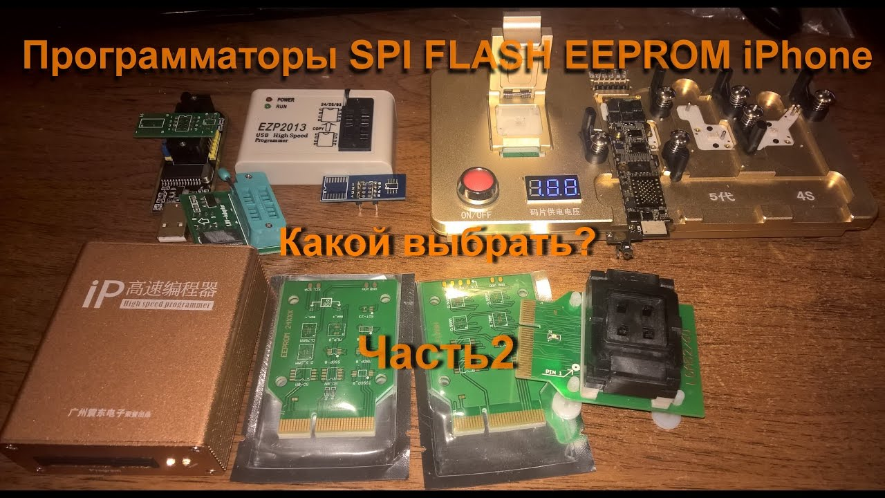 Программаторы SPI FLASH ,EEPROM IPHONE Часть 2