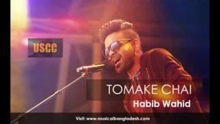 Tomake Chai | Habib Wahid | Unreleased | Bangla New Song 2017