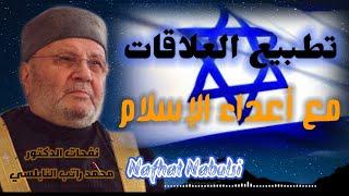 تطبيع العلاقات مع أعداء الإسلام ..... درس هاام للدكتور محمد راتب النابلسي