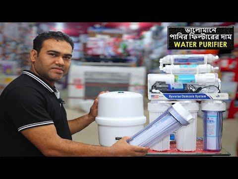 সাশ্রয়ী দামে পানির ফিল্টার   Water Filter Price   Water Purifier In BD   Water Filter at home