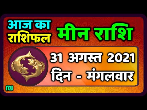 मीन राशि 31 अगस्त  मंगलवार    Meen Rashi 31 August 2021   Aaj Ka Meen Rashifal Pisces Horoscope
