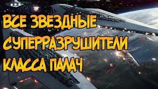 Все Звездные Супер Разрушители класса Палач (Звездные Войны)