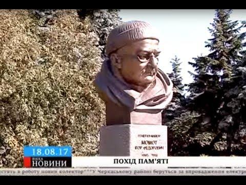 ТРК ВіККА: У день народження Ігоря Момота черкаська молодь влаштувала пам'ятний похід