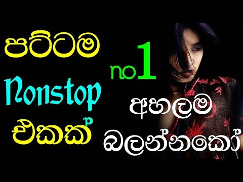 Sinhala Top Hits Nonstop || Old Nonstop || #MusicBro