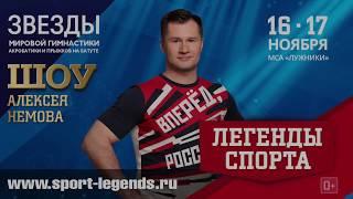 """Шоу Алексея Немова. """"Легенды спорта"""""""