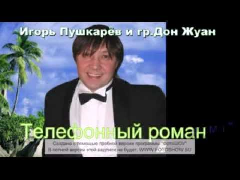 гр Дон Жуан (Игорь Пушкарёв) -Телефонный роман
