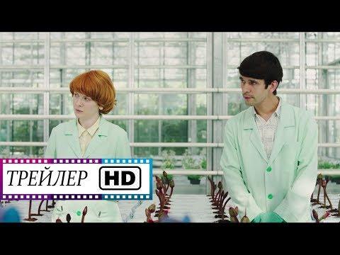 Малыш Джо - Русский трейлер HD | Фильм | (2019)