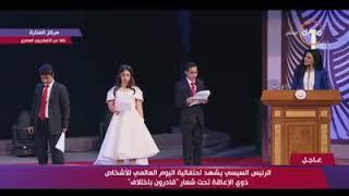 اغنيه دنيا سمير غانم قرر ت تغنى فى احتفالات ذوى الاحتياجات الخاصة