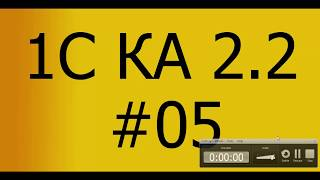 КА 2.2. Производство. #05. Планирование потребностей. Закупка материалов.