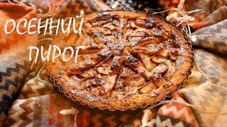 COOKING: Карамельный Пирог ✰ Autumn Apple Pie ✰