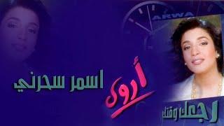 أروى - اسمر سحرني (النسخة الأصلية)   Arwa - Asmar Saharni 1999