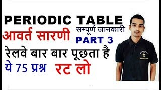 Periodic table tricks in hindi for RRB NTPC 2019 || Periodic table of elements | groups and periods