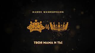 Бабек Мамедрзаев -  Твоя мама и ты(Премьера ХИТА)