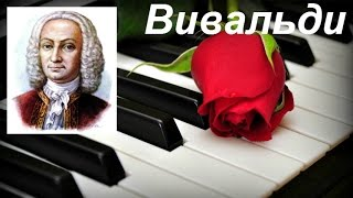 Прекрасная Классика - Концерты Вивальди / Classical music - Vivaldi
