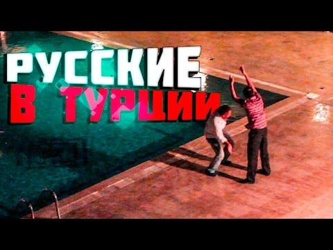 пьяные русские - популярное видео онлайн