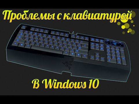 Не работает клавиатура в Windows 10универсальное решение!