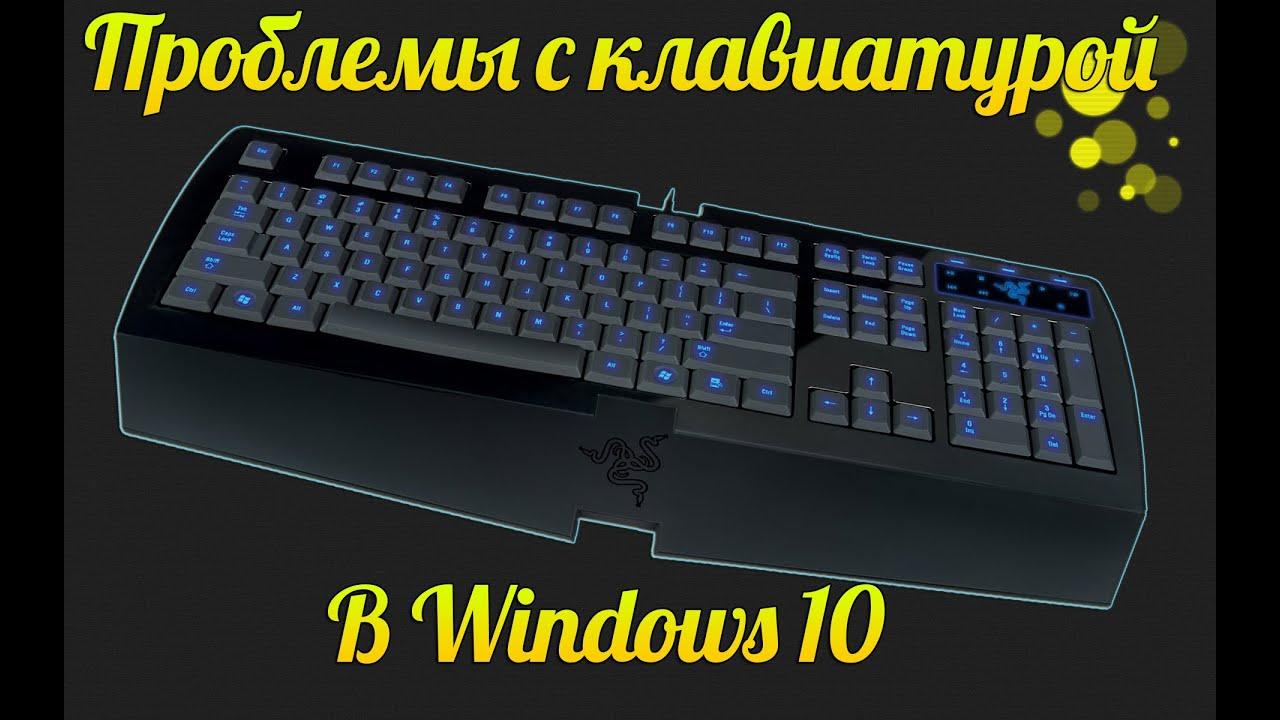 драйвер клавиатуры виндовс 10 на ноутбуке