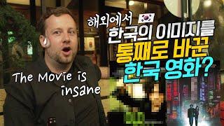 한국의 이미지를 180도 바꾼 한국영화? 한국영화, k드라마를 본 외국인 반응, 더치 외국인 인터뷰