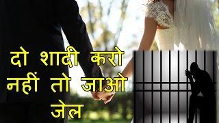 दो शादियां नहीं की तो जाना पड़ेगा जेल l इस देश का है ये कानून l Strange World Hindi l