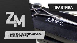 ЗАТОЧКА ПАРИКМАХЕРСКИХ НОЖНИЦ JOEWELL. Sharpening hairdresser's scissors.